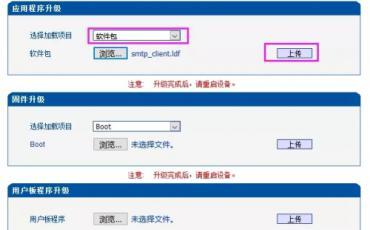 鼎信通达中继网关MTG2000/3000告警邮件推送服务