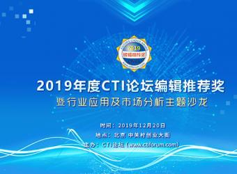 """CTI论坛2019年度""""编辑推荐奖""""评选..."""