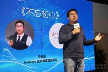 Genesys亚太首席咨询顾问王俊海:不忘初心