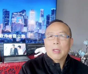 【视频】才展软件执行总监汪树森2020新年致辞