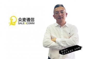 【视频】众麦通信总经理张治山2020新春致辞