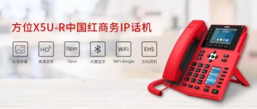 方位推出全新中国红IP话机-X5U-R,愿大家新的一年红红火火~