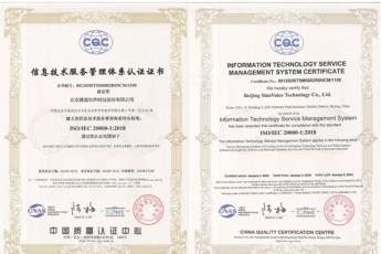 捷通华声通过ISO20000和ISO27001双重认证