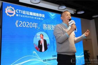 才展软件汪树森:2020年,客服智能与智能客服
