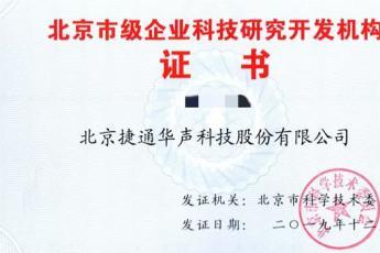 """捷通华声升级""""北京市级企业科技研究开发机构"""""""