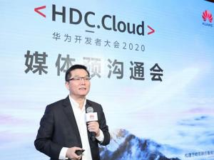 华为举办HDC.Cloud媒体预沟通会,为开发者提供ICT