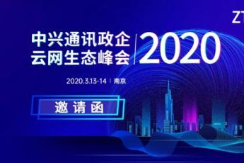 2020年中兴通讯政企云网生态峰会自主报名正式启动