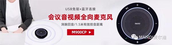 鼠不尽的特色――麦尔迪M900CP智能音视频会议全向麦