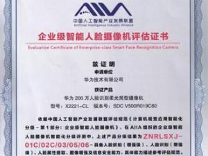 华为人脸识别摄像机获AIIA联盟摄像机增强级测评证书