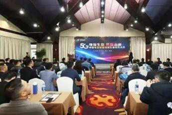 聚力5G | 中国电信携手远传,共筑智慧物流新生态