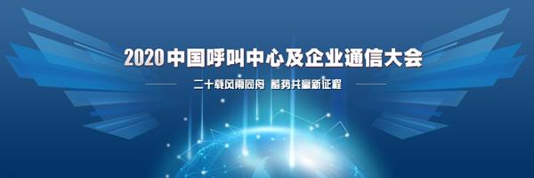 2020中国呼叫中心及企业通信大会...