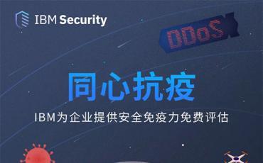 """IBM为企业免费提供""""网络安全免疫力""""检测服务"""