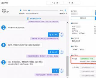 """南京市公安局栖霞分局用36.5万通""""AI心""""电话为复工保驾护航"""