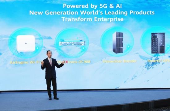 华为发布企业级三大明星产品 超强性能、超快速度、超长寿命