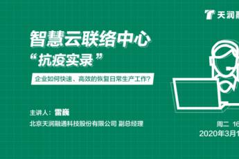 """【直播】智慧云联络中心""""抗疫实录""""―应对疫情案例与经验分享"""