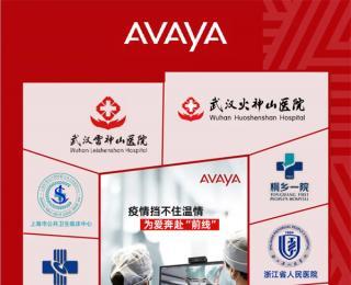 Avaya远程视频探视、诊断系统已支援11家疫情定点医院