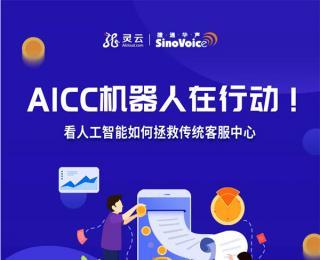 捷通华声:AICC机器人在行动,看人工智能如何拯救传统客服