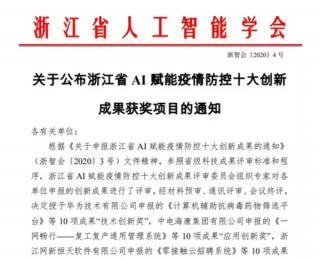 """远传防疫防控机器人荣获十佳""""服务创新奖"""""""