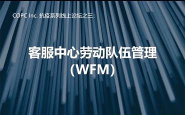 COPC系列在线研讨会第三期精彩分享 ― 客服中心劳动队伍管理(WFM)