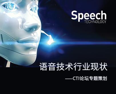 语音技术行业现状