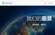 成功案例   Equiinet协助上海层峰完成微软Teams落地出局