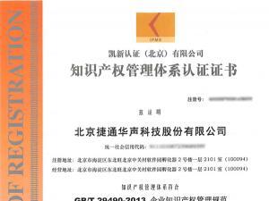 捷通华声荣获知识产权管理体系认证证书