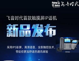 【新品发布】飞音时代首款触摸屏IP话机�CFIP15G