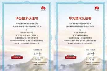 共建AI生态,捷通华声完成双项华为鲲鹏云服务认证