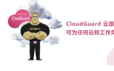 CloudGuard云原生安全方案:可为任何云和工作负载提供全面保护