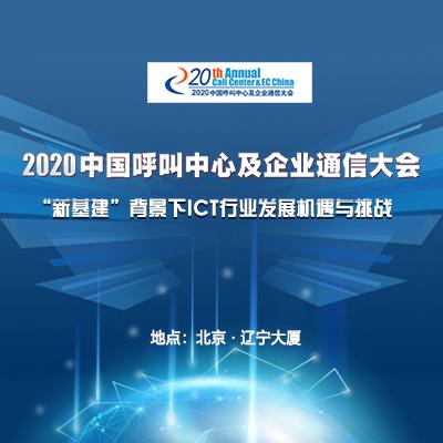 2020中国呼叫中心及企业通信大会