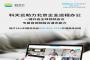 科天云助力北京企业远程办公