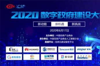 捷通华声受邀参加2020数字政府建设大会
