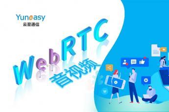 云翌通信:WebRTC音视频让呼叫中心应用更丰富