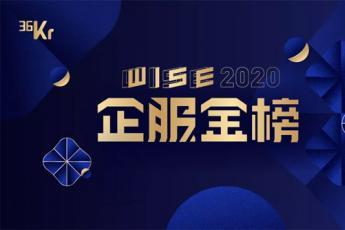 远传科技荣膺「WISE2020企服金榜」智能客服最佳解决方案