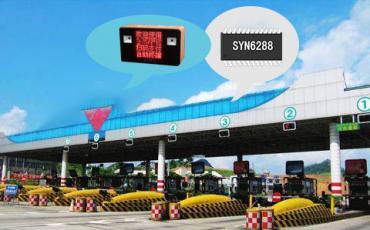 宇音天下:语音合成芯片在高速公路收费系统中的应用