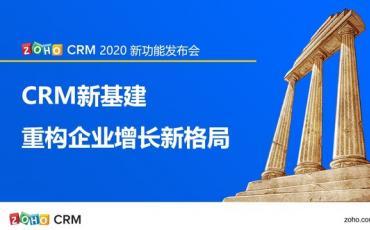 重构CRM新基建,Zoho CRM 2020新功能发布