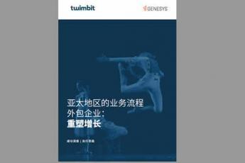 Twimbit研究洞察《亚太地区的BPO:创新增长》