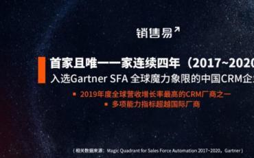 销售易CRM连续四年入选Gartner全球魔力象限