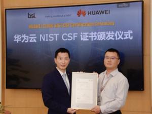 华为云108项安全能力过检!国内首家获NIST CSF最高认证