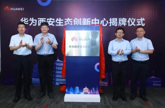 华为西安生态创新中心揭牌成立