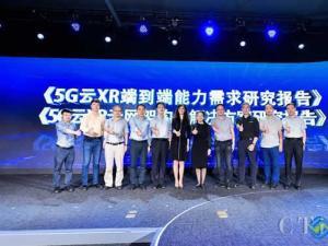 华为携手中国移动5G联创中心发布研究报告