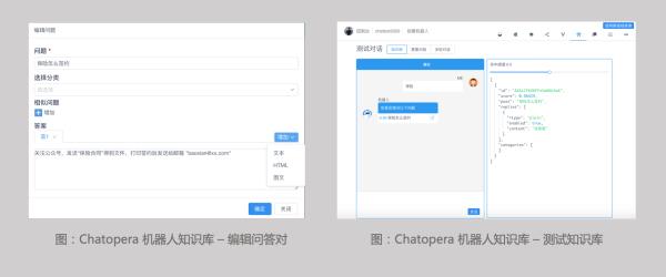 企业知识库的工具条、输入法 ,Chatopera聊天机器人平台小助手!