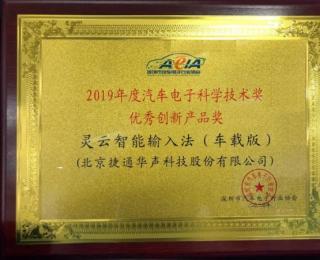 捷通华声灵云智能车载输入法荣获2019年度汽车电子科学技术奖