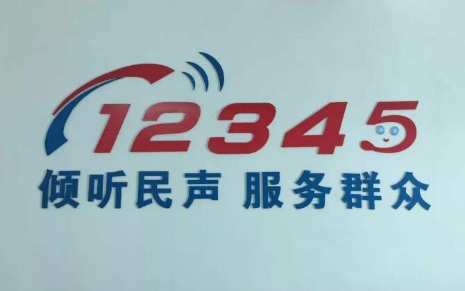 12345热线系统