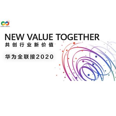 华为全联接2020
