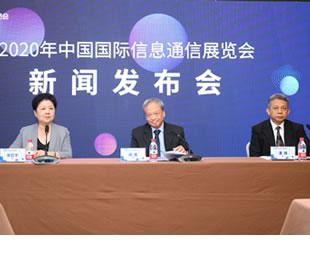 2020年中国国际信息通信展新...