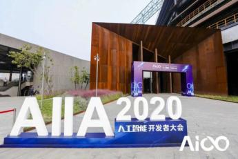 AIIA2020大会 | 远传科技多项AI技术通过专业评测