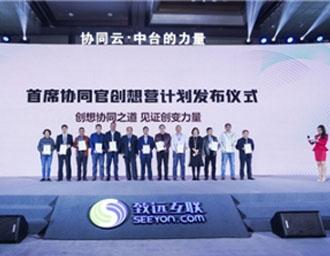 2020中国协同管理高峰论坛上海...