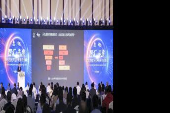 """智汇・未来   2020""""智能交互+未来""""杭州峰会圆满举办"""