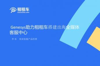 Genesys助力租租车搭建出海全媒体客服中心